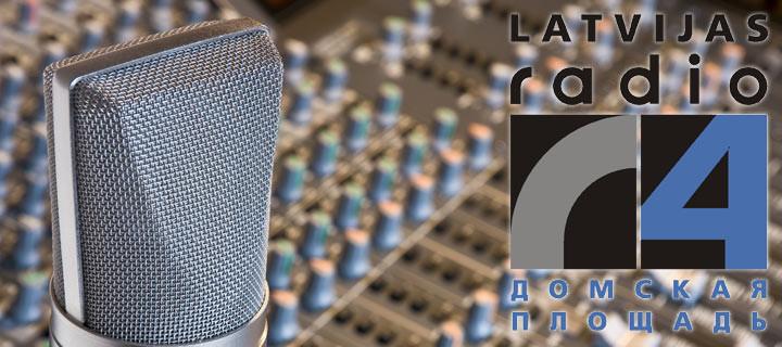 латвийское радио домская площадь
